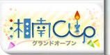shonan_clip_logo.jpg
